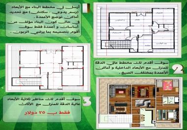 تصميم ثلاثي الأبعاد لمنزلك