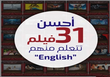 احسن 31 فيلم تتعلم منهم الانجليزي   لينك التحميل