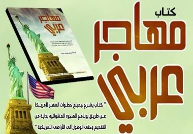 مهاجر عربى : كتاب يشرح خطوات الهجرة إلي الولايات المتحدة الأمريكية .