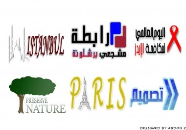 تصميم لوغو بمواصفات عالمية