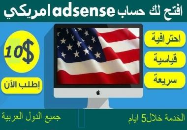 حساب ادسنس امريكي والتفعيل ببايونير ساري لكل الدول