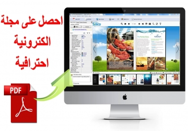 تحويل ملف pdf او Word الى مجلة الكترونية على شكل 3D مقابل5$