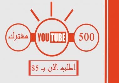 500 مشترك سريع جدا لقناتك على اليوتيوب