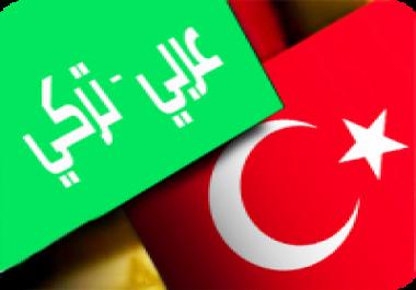 الترجمة التركية Turkish translator