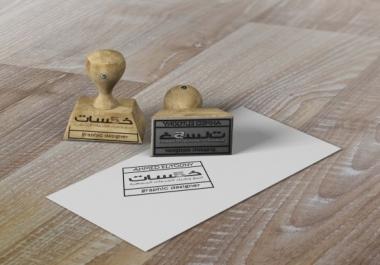 تصميم امضاء او تحويل اللوجو الخاص بك او بشركتك لختم بكل احترافية