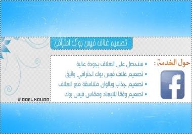 تصميم غلاف فيس بوك احترافي لصفحتك