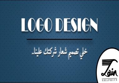 تصميم لوجو او شعار يناسب اي مجال اعمال بدقة عالية و احترافية