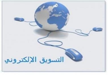 التسويق الالكترونى بأحترافيه مع تقديم النصائح والاستشارات وجميع الخدمات الاخرى للنجاح