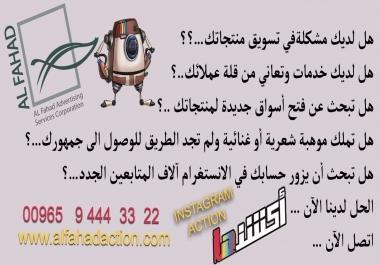 نشر 100 اعلان لك في 100 حساب انستغرام عربي خليجي حقيقي فقط بـ
