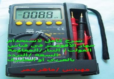 شرح جهاز الافوميتر AVO   سوف تتقن استخدام هذا الجهاز