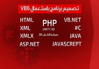 برمجة برامج بكل انواعها