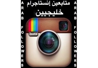 اضافة 1000 متابع عربي حقيقي خليجي
