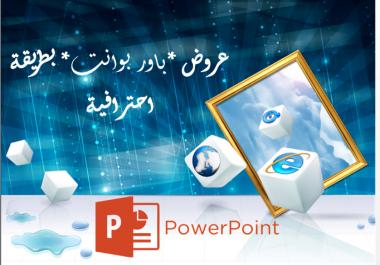 تصميم أجمل العروض powerpoint باحترافية عالية
