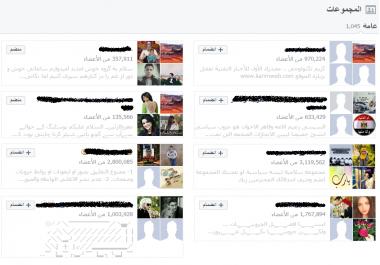أعطيك قائمة تضم 1000 من أكبر الجروبات العربية