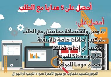 إنشاء وتصميم موقع إلكتروني  منتدى أو مدونة بشكل إحترافي في يوم واحد فقط