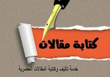 كتابة مقالات مميزة لك