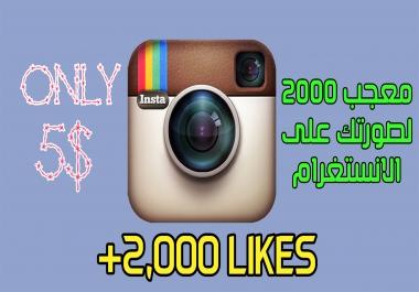2000 معجب لصورتك على الانستغرام