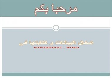 ادخال البيانات في PowerPoint و Word