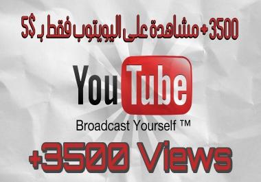 3500 مشاهدة للفيديو الخاص بك على اليوتيوب