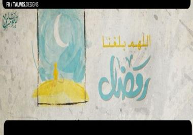 تصاميم رمضانيه و دينيه