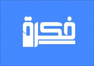تصميم 5 شعارات احترافية