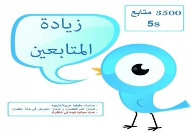 3500 متابع تويتر خليجى لا ينقصون