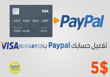 حصريا أعطيك بطاقة فيزا باسمك لتفعيل باي بال تفعيل كامل