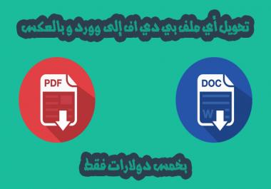 تحويل أي ملف PDF إلى DOC و بالعكس