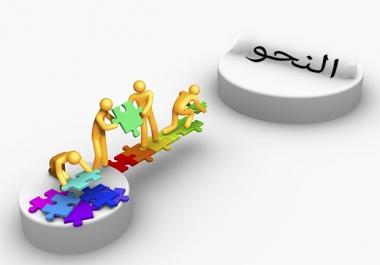 تعليمك قواعد اللغة العربية في احدى عشرة ورقة