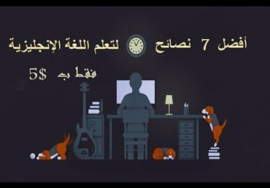 7 نصائح لتعلم اللغة الانجليزية