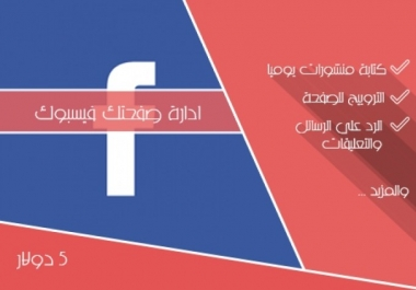 ادارة الصفحات على الفيس بوك باحترافية5$