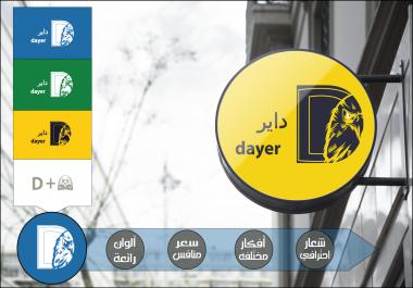 تصميم شعار متميز و باحتراف لا تردد في المشاركه