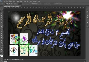 تصميم احترافي و جذاب ل 3 شعارات