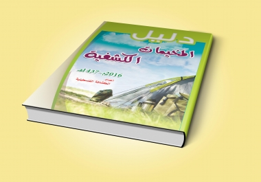 تصميم أغلفة  كتب   مجلات   كتيبات .