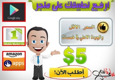 ارفع تطبيقك على Google Play amazon app 1mobile بـ 5$ فقط