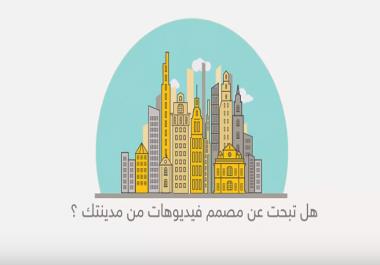 فيديو دعائي تعريفي بتقنية الفلات المدهلة