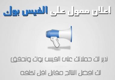 اعلان ممول لاي صفحة فيس بوك