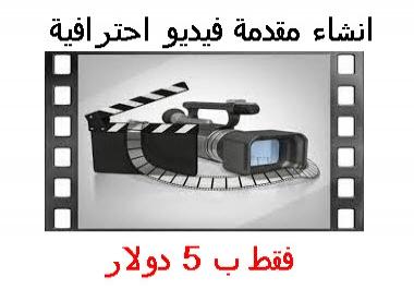 انشاء مقدمة فيديو احترافية لك