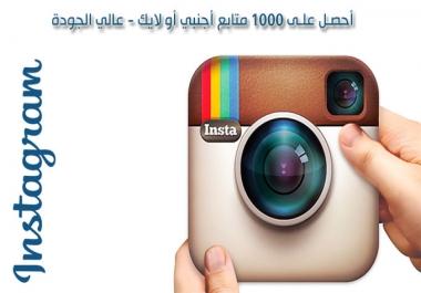 1000 متابع اجنبي او لايك لحسابك في الانستقرام