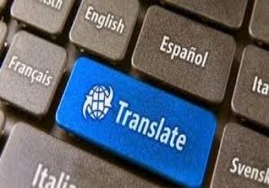 ترجمه ٥صفحات من اللغه العربيه الي الانجليزيه والعكس