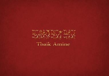 الترجمة من و إلى الإنجليزية العربية