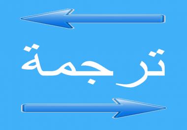 ترجمة مقالات من اللغة الانجليزية الى العربية و العكس