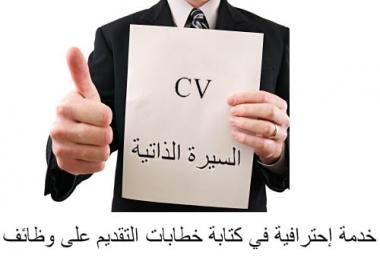 انشاء سيره ذاتيه CV احترافى عربى وانجليزى