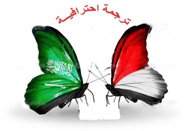 ترجمة من العربية إلى الإندونيسية والعكس بإتقان