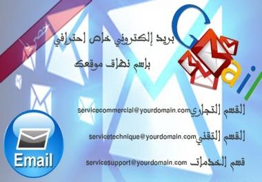 سأقوم لك بإنشاء بريد باسم نطاق موقعك جاهز للإرسال والإستقبال