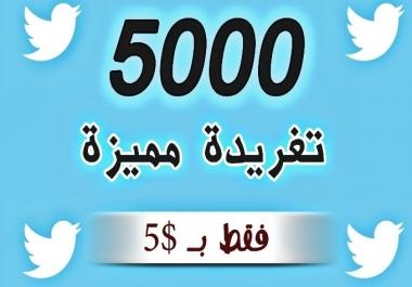 احصل على 5000 تغريدة مميزة فقط 5$