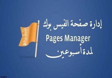 إدارة صفحة الفيس بوك