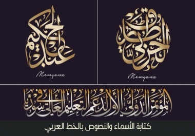 كتابة النصوص بالخط العربى وتصميم الاسماء