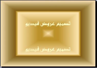تصميم عروض الفيديو