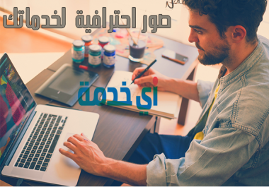 تصميم صور احترافية وجذابة لخدماتك على أي خدمة